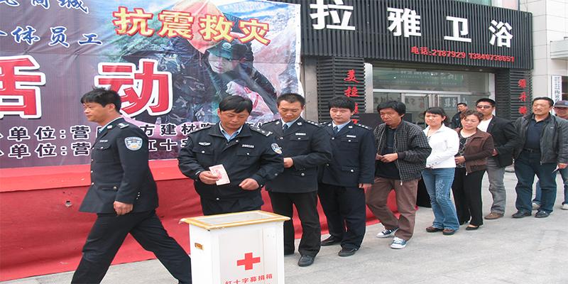 2008汶川地震商城联合业户进行募捐