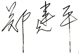 董事长签名.jpg
